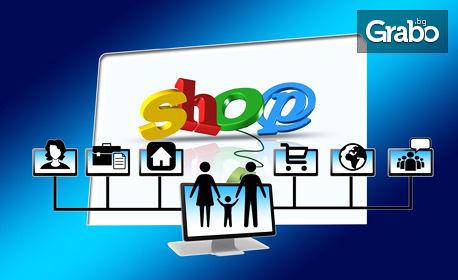 Изработка на онлайн магазин с до 10 страници на системата WordPress - с хостинг за 1 месец и домейн за 1 година