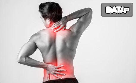 Лечебна процедура против болки в кръста, гърба и врата, терапия за лечение на сколиоза, дископатия, ишиасни болки и плексит