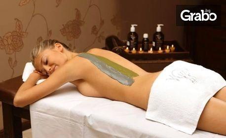 SPA терапия на цяло тяло по избор - без или със процедура за лице, шия и деколте
