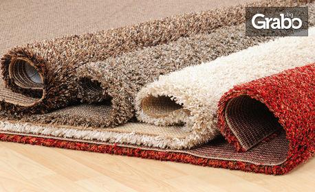 Пране на килим до 5, 10 или 15кв.м