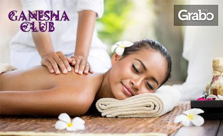 """Луксозна терапия """"Lux"""": кралски масаж на цяло и радиочестотен лифтинг на лице със серум с хайвер"""