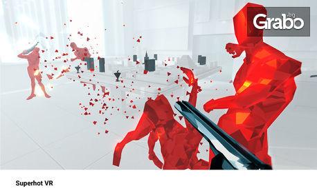 60 минути игра във виртуална реалност