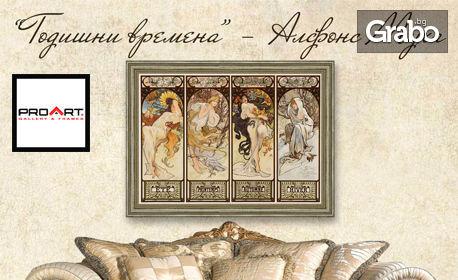 """Полиптих на Алфонс Муха """"Годишни времена"""", с луксозна рамка"""