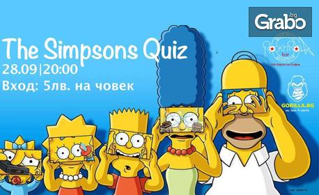 """Kуиз вечер на тема """"Семейство Симпсън"""" на 28 Септември"""