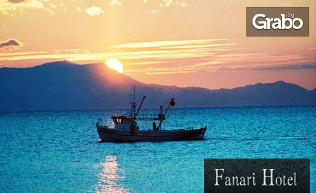 Last Minute почивка във Фанари, Гърция! 4, 5 или 7 нощувки със закуски и вечери за двама