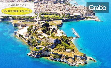 Ранни записвания за почивка на остров Корфу през 2020г! 5 нощувки на