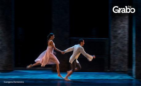 """Гледайте """"Ромео и Жулиета"""" на Балет Арабеск на 15 Юни"""