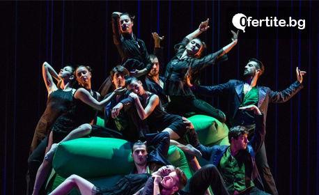 """Премиерна вечер с Балет Арабеск! Спектаклите """"Следобедът на един фавн"""", """"Данцон 2"""" и """"Вода"""" - на 23 Май"""