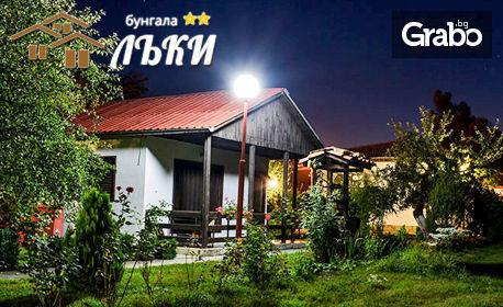 Почивка за двама в Еленския Балкан! 2 нощувки със закуски и една вечеря
