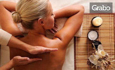 Време за релакс! Класически масаж на гръб или на цяло тяло