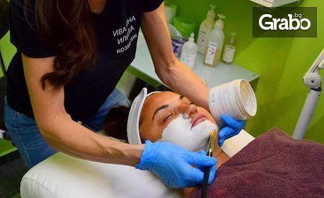 Диамантено или водно микродермабразио на лице, или RF лифтинг на лице и околоочен контур
