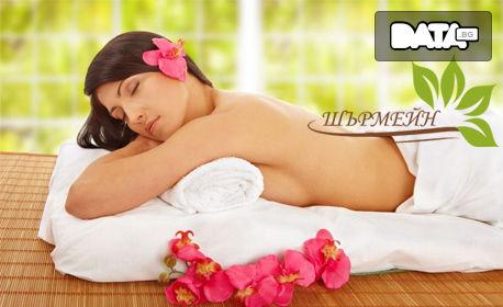 """90 минути масаж и SPA терапия на цяло тяло """"Бяло вино и горски плодове"""""""