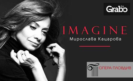 Джаз концертът Imagine на Мирослава Кацарова и oркестъра на Държавна опера Пловдив - на 25 Януари