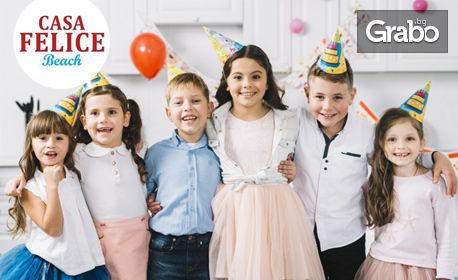 Рожден ден за до 10 деца - с приготвяне на пица, плюс напитки