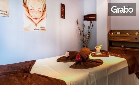 Цял ден ползване на SPA център, плюс пилинг на цяло тяло или частичен масаж - в Банско