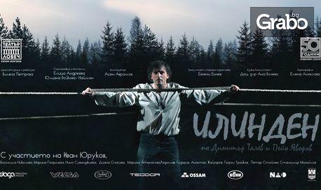Гледайте Иван Юруков в спектакъла