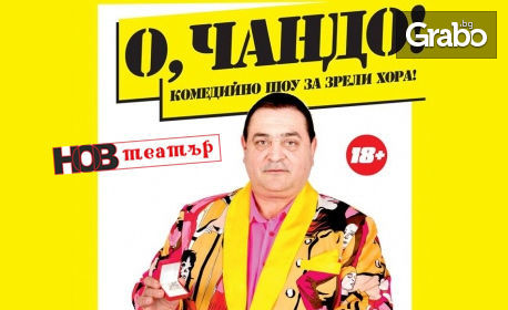 """Премиера на комедийното шоу """"О, Чандо"""" с Кирил Недков на 29.10"""
