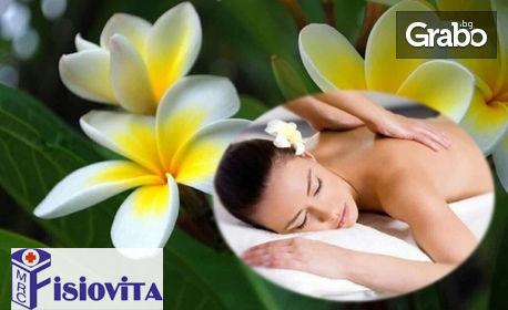 Ароматерапевтичен масаж на врат, гръб и кръст с екзотични аромати, плюс термозона