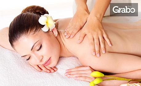 Класически масаж или електро-акупунктурна диагностика на цяло тяло
