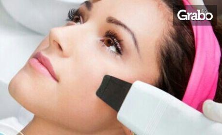 Ултразвуково почистване на лице, хидратиране с кислород и успокояваща маска