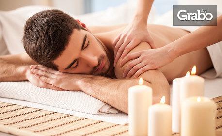 60-минутен релаксиращ масаж на цяло тяло