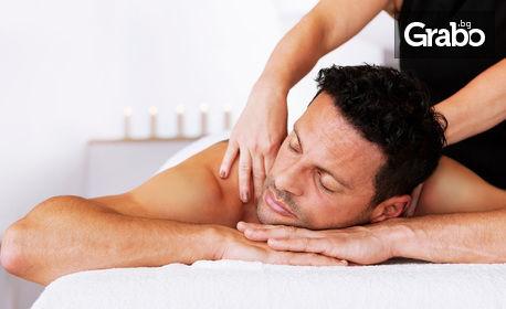 Релаксиращ масаж на цяло тяло - без или със акупресура на глава и стъпала или почистване на лице