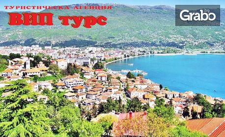 До Охрид в края на Юли! 4 нощувки със закуски, обеди и вечери, плюс транспорт
