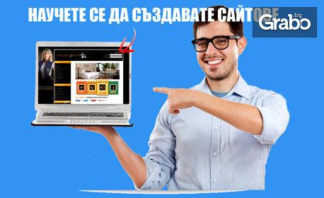 """Онлайн курс """"Създател на сайтове"""" с 12-месечен достъп"""