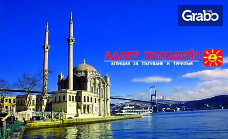 За 22 Септември до Истанбул! 2 нощувки със закуски, плюс транспорт и възможност за църквата Св. Стефан