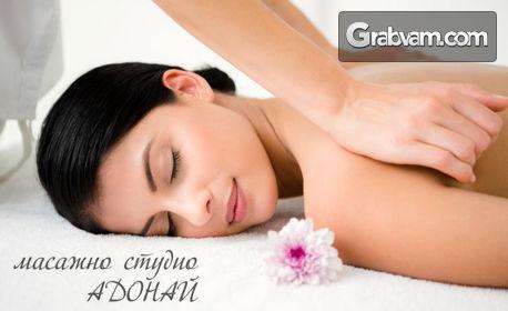 Релаксирай! Адонай масаж на цяло тяло