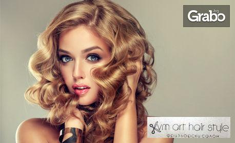 Красива коса! Масажно измиване, подстригване и оформяне на прическа
