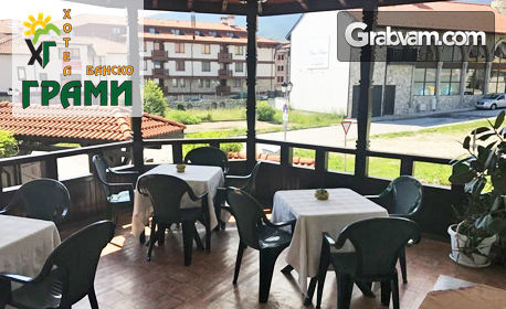 Почивка в Банско! Нощувка със закуска и вечеря с напитки, плюс релакс зона