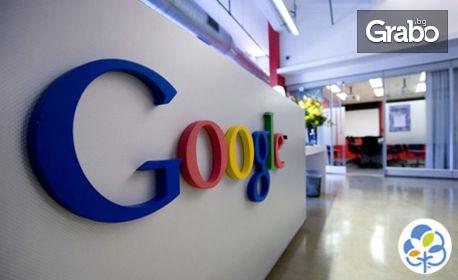 """Онлайн курс """"Първи в Google"""" с 12-месечен достъп до платформата"""