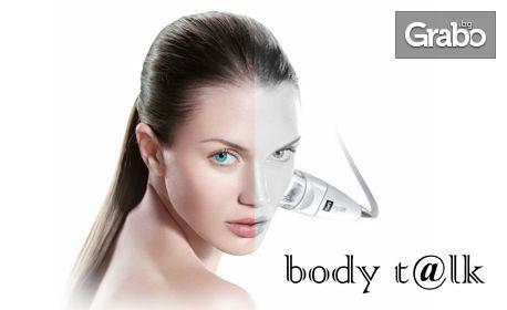 LPG процедура на лице - за по-стегната и еластична кожа