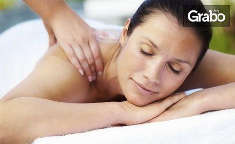 Масаж на гръб, врат и ръце с акцент върху проблемни зони или аромамасаж на цяло тяло