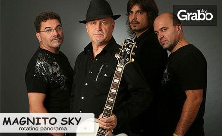 Билети за концерт на Сигнал в Ресторант Magnito Sky - с 50% отстъпка