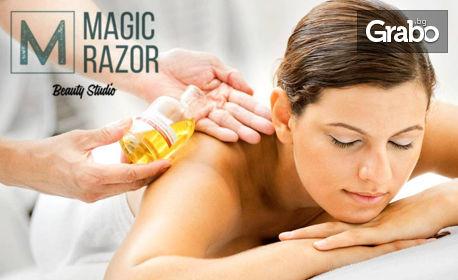 """90 минути пълен релакс! Авторски масаж на цяло тяло """"Мароканско злато"""", плюс anti-age масаж на лице, от Beauty Studio Magic Razor"""