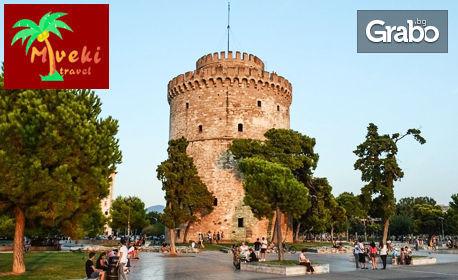 Last minute! Eднодневна екскурзия до Солун на 21 Октомври