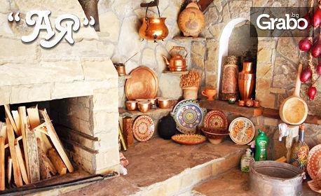 През Октомври и Ноември край Трявна! Нощувка със закуска в Плачковци