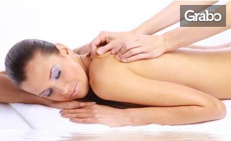 Лечебен масаж на гръб и яка