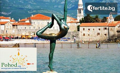 За 6 Септември до Будва, Котор и Дубровник! 3 нощувки със закуски и вечери, плюс транспорт