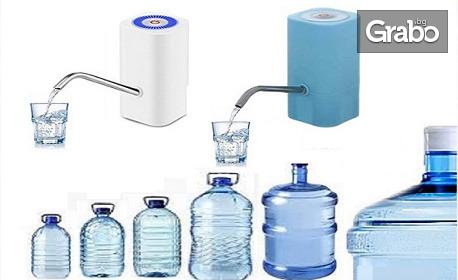 Автоматична помпа-диспенсър за вода с акумулаторна батерия и LED осветление - за туби от 3 до 20л
