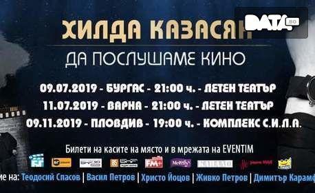 """Kонцерт-спектакълът на Хилда Казасян """"Да послушаме кино"""" на 9 Юли"""