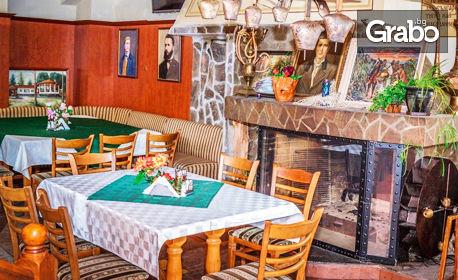 Почивка в Копривщица! Нощувка със закуска, обяд и вечеря, плюс ползване на релакс център