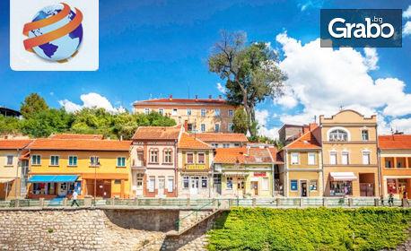 Предколедна екскурзия до Пирот, Ниш и Княжевац - Сръбската Венеция!