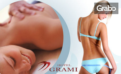 Антицелулитен масаж с вакуум и магнитни ролки на проблемни зони - 1, 10 или 15 процедури
