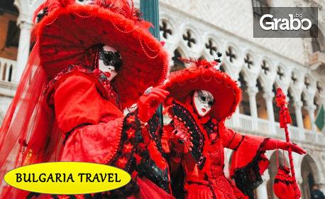 Last minute екскурзия за Карнавала във Венеция! 3 нощувки със закуски, плюс транспорт, от Bulgaria Travel