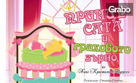 """Спектакълът за деца """"Принцесата и граховото зърно"""" на 22 Юни"""