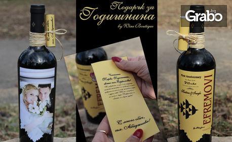 Подарък за Коледа и Нова година! Бутилка вино с дизайнерски персонализиран етикет