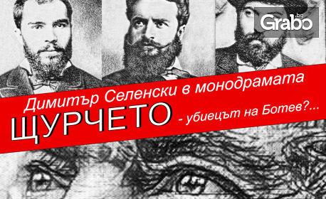 """Моноспектакълът на Димитър Селенски """"Щурчето - убиецът на Ботев"""" на 19 Февруари"""